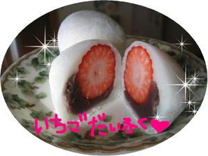Ichigodaifuku_1